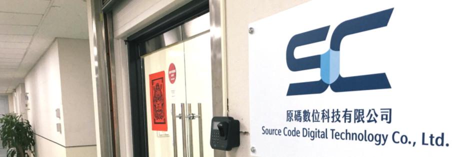 原碼數位科技有限公司
