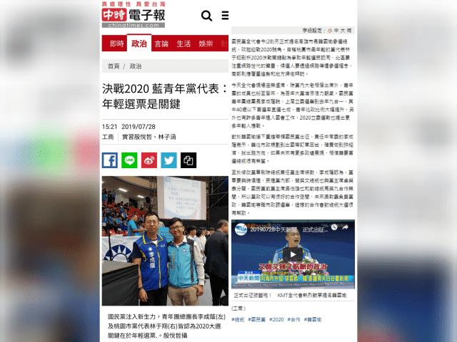 中時電子報 7月28日 決戰2020 藍青年黨代表:年輕選票是關鍵