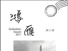 《鴻雁》文學誌 2017文藝編輯學小組作品