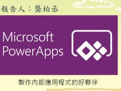 PowerApps 介紹