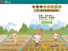 台灣人壽-小資的理財園藝學