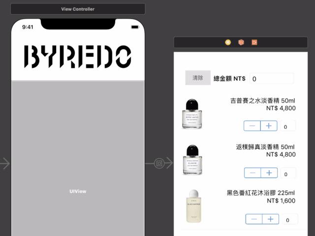 App製作_購物車