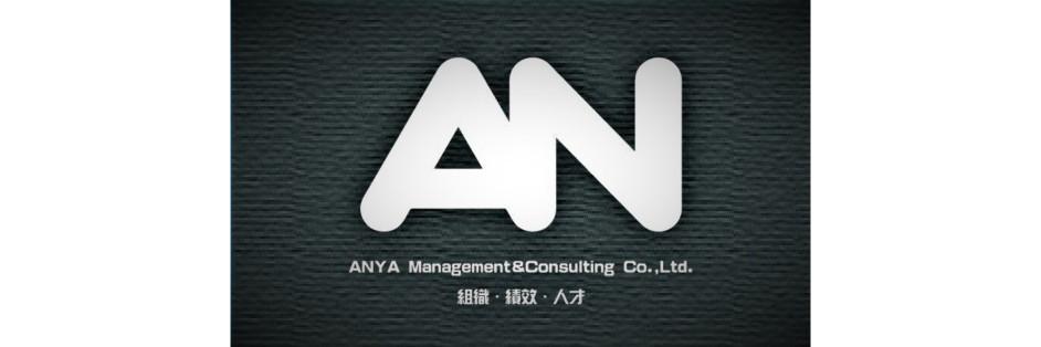 安亞管理顧問有限公司