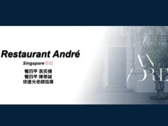 【米其林餐廳實習】Restaurant André - Singapore