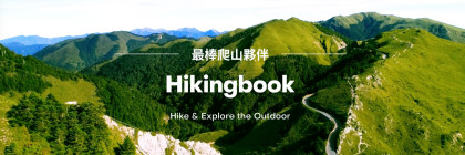 Hikingbook 登山書股份有限公司
