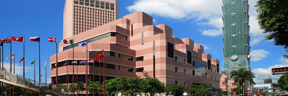 台北世界貿易中心股份有限公司