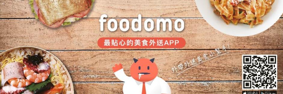 foodomo專聯科技股份有限公司