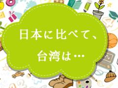 台日文化差異(日文)