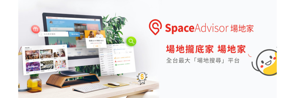 SpaceAdvisor場地家_焦點會議科技有限公司