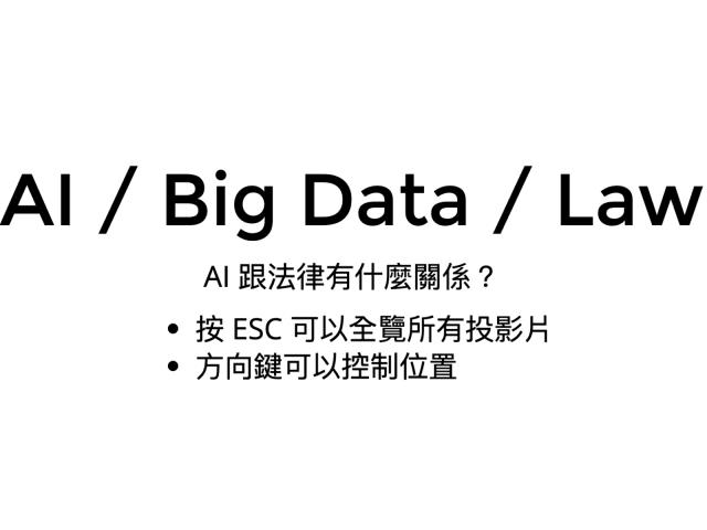 Talk slide: AI / Big data / Law