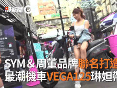 SYM VAGE 125新車表會(業配)