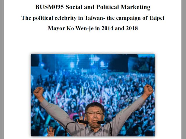 行銷企劃作品 ll 政治紅人柯文哲之競選策略