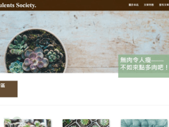 Succulents Society 多肉植物交流站