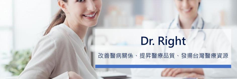 Dr. Right 精準關懷 - 搶鏡創意股份有限公司