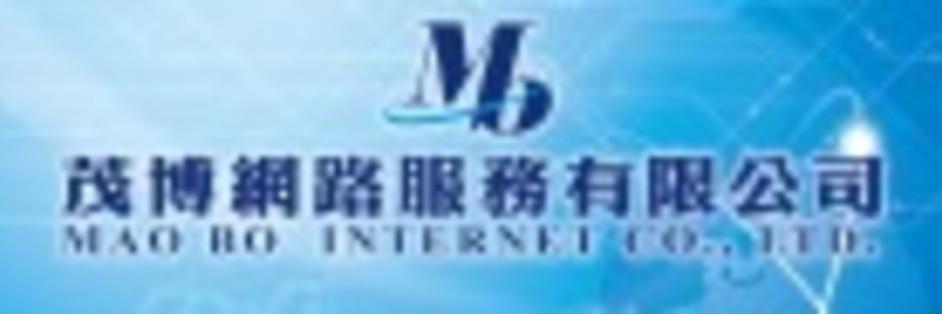 茂博網路服務有限公司