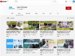 Youtube 經營管理│真空幫浦│空壓機製造商