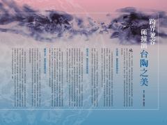 陶藝雜誌NO74特輯緒論