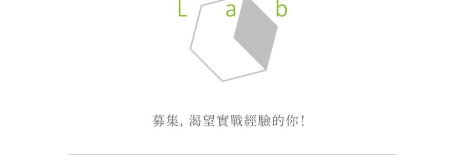 文化實驗室CultureLab