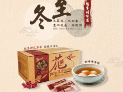 冬至吃湯圓,洛神花草茶解膩助消化