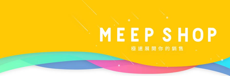 meepShop 網路開店平台