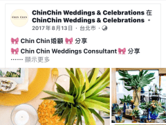 2017年8月 CHIN CHIN婚禮顧問文案撰寫-Facebook