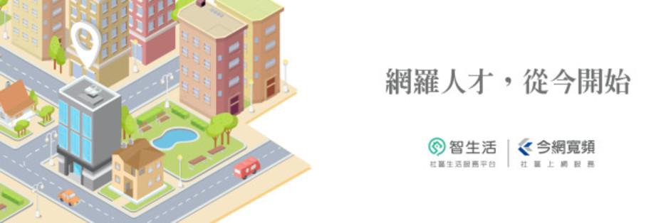 今網資訊科技股份有限公司台北分公司
