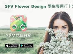 SFV Flower Design 學生專用打卡請假  APP