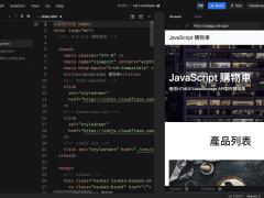 JavaScript 購物車練習