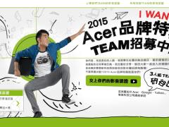 Acer 品牌特務TEAM招募中