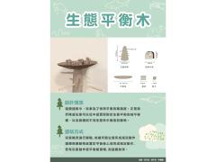 生態平衡木,國產材桌遊