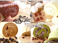 小山甜點 工商廣告設計