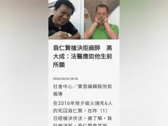 三立新聞/翁仁賢槍決拒麻醉 高大成:法醫應如他生前所願
