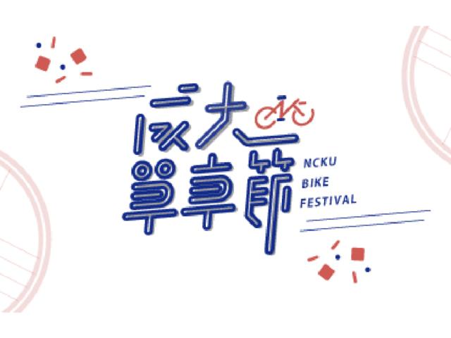 成大單車節 11th|官網