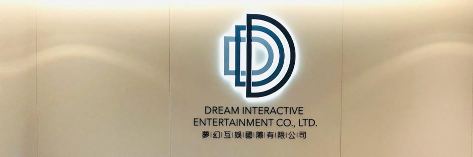 夢幻互娛國際有限公司