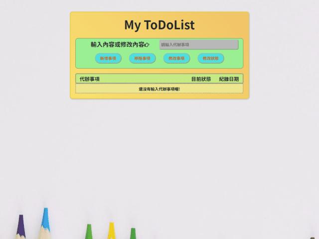前端小型作品-Todolist
