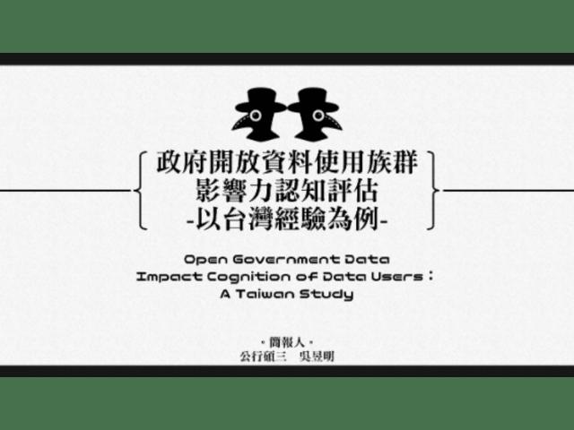 碩士論文_政府開放資料使用族群影響力認知評估