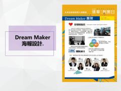 清大扎根盃:Dream Maker 入選團隊海報設計