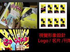 GOMAD 品牌CIS視覺設計