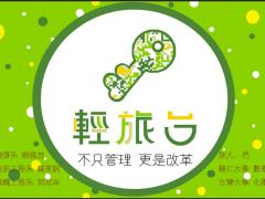 北祥黑客松創新創業競賽-輕旅台專案-決賽簡報