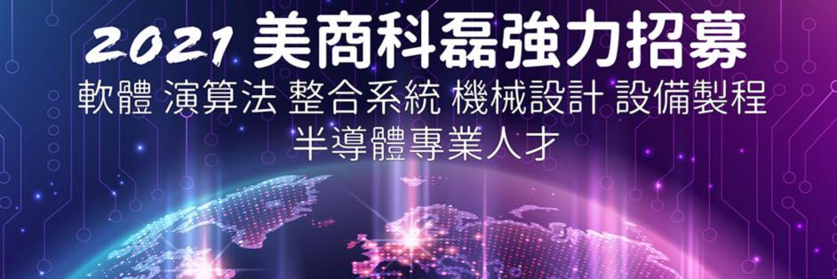KLA 半導體設備商美商科磊