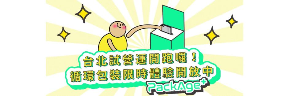 PackAge+ 配客嘉股份有限公司