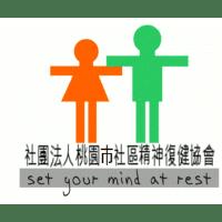 社團法人桃園市社區精神復健協會 logo