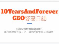 行銷企劃「CEO娶妻日誌」