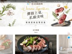 桂冠-窩廚房官方網站