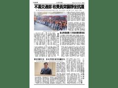 ID平面設計-新聞報紙版面重新排版
