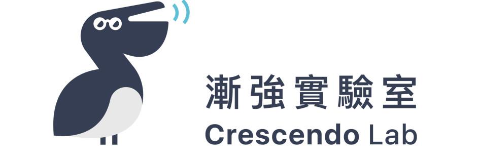 漸強實驗室 Crescendo Lab