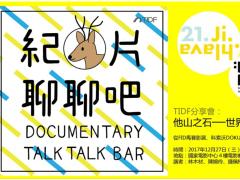 講座活動【TIDF 分享會:他山之石──世界各國紀錄片影展】