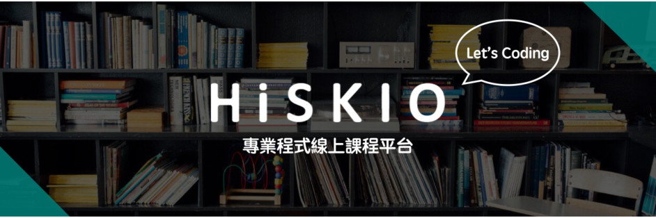 HiSKIO 專業程式線上課程平台
