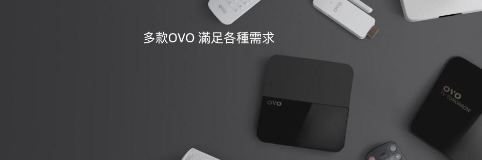 OVO展雋創意股份有限公司