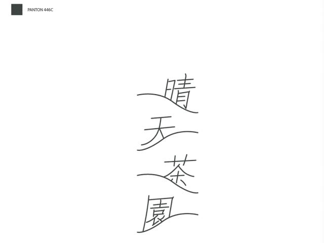 晴天茶園 logotype